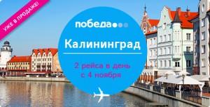 Открыта продажа авиабилетов на рейсы в Калининград