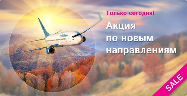 Акция! Специальные цены для полетов «Победой» с 1 ноября по 20 декабря