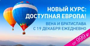 12 ноября стартовали продажи билетов «Победа» в Братиславу и Вену