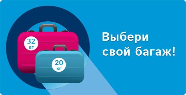 Провоз багажа и ручной клади на рейсах «Победы»
