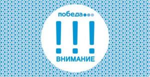«Победа» прекращает рейсы в Архангельск