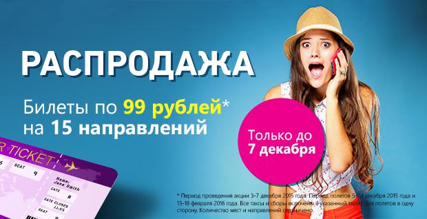«Победа» распродает билеты по 99 рублей в 15-ти направлениях