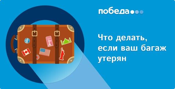 Что делать, если утерян багаж «Победы»?