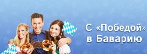 «Победа» начала продавать авиабилеты в Мюнхен, Цюрих и Мемминген по 999 рублей