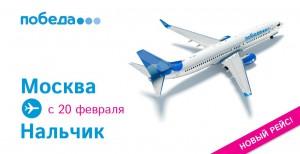 «Победа» открывает рейс Москва — Нальчик