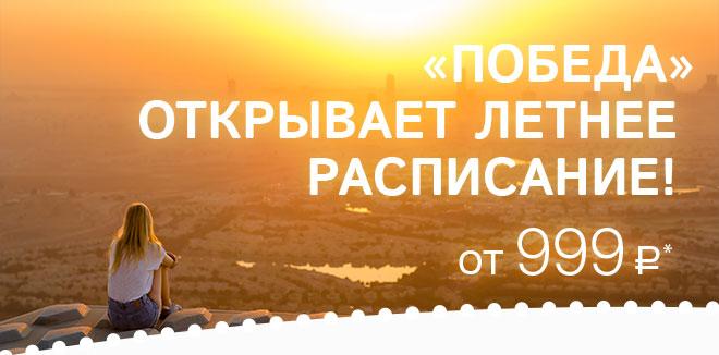 «Победа» опубликовала летнее расписание рейсов 2016