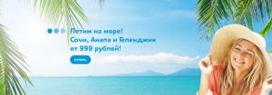 «Победа» будет летать на российские курорты из регионов