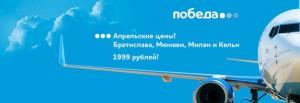 Распродажа авиабилетов в Европу по 1999 рублей от «Победы»