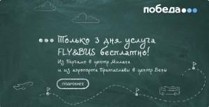 Авиакомпания «Победа» делает услугу FlyBus бесплатной