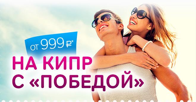 Авиакомпания «Победа» открыла продажи билетов на Кипр от 999 рублей