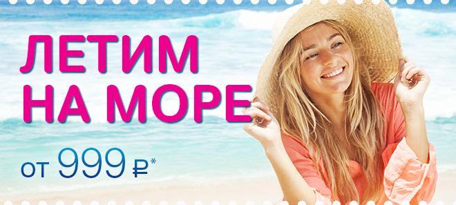 Авиакомпания «Победа» распродает билеты в Анапу, Геленджик и Сочи по 999 рублей