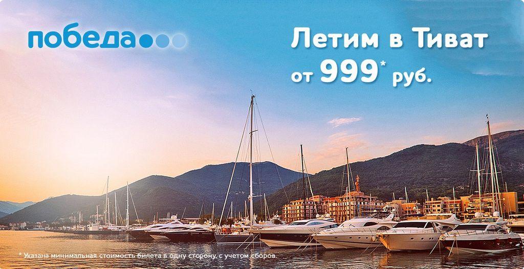 Авиакомпания «Победа» открыла продажу билетов в Черногорию