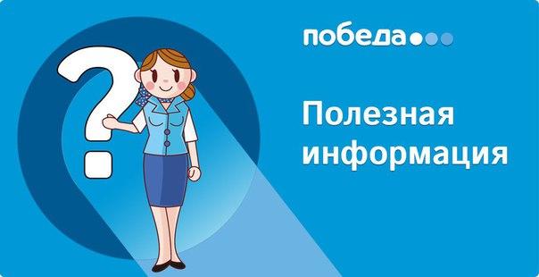 Новые тарифы авиакомпании «Победа»