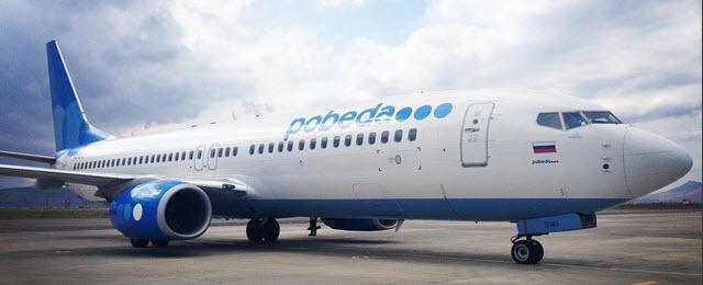 «Победа» предлагает ввести черные списки пассажиров