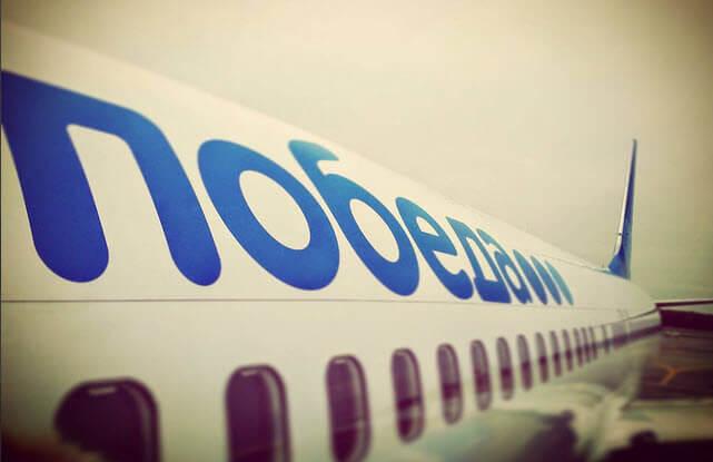 Лоукостер «Победа» открывает авиарейсы в Казахстан