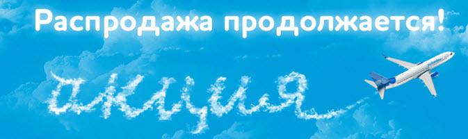 Лоукостер «Победа» открыл «ТРАМПлинную распродажу» авиабилетов