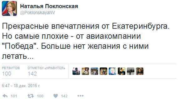 Слетав в Екатеринбург, Поклонская осталась недовольна авиакомпанией «Победа»