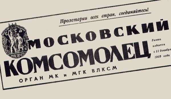 Лоукостер «Победа» судится с «Московским комсомольцем»