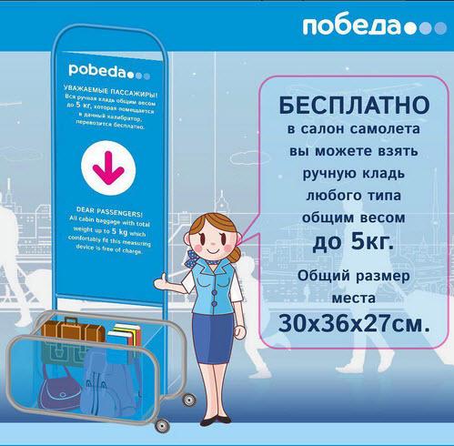 Авиакомпания «Победа» установит калибраторы (измерители) ручной клади и багажа