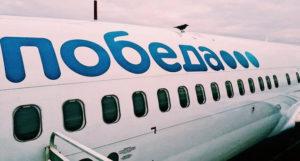Победа начнет осуществлять рейсы Москва — Саранск