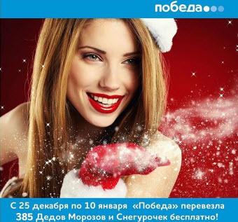 Победа в Новый год бесплатно перевезла более трехсот Дедов Морозов и Снегурочек