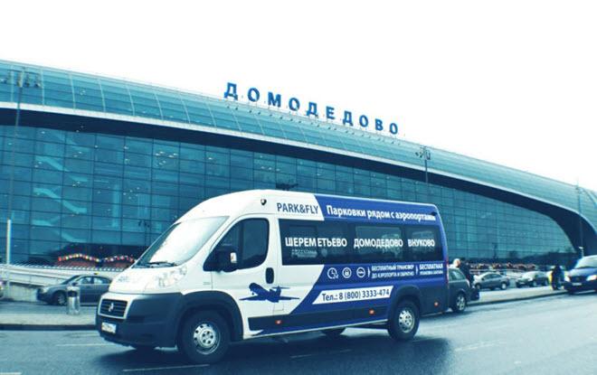 Недорогая парковка в аэропорту Домодедово + бесплатный трансфер