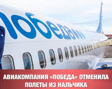 Лоукостер Победа прекратила полеты в Нальчик