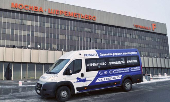 Недорогая парковка рядом с аэропортом Шереметьево + бесплатный трансфер