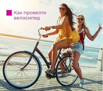 Как провезти велосипед на рейсах Победы