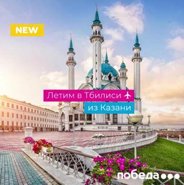 Победа начала продавать билеты на рейс из Казани в Тбилиси