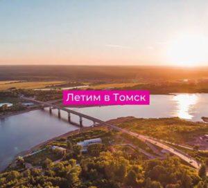 Победа будет летать в Томск и Москву