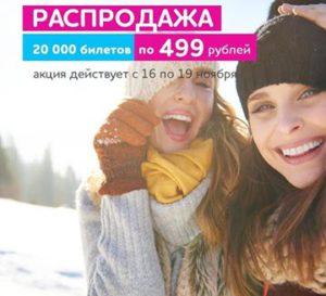 20 000 авиабилетов за 499 рублей – новая распродажа лоукостера Победа