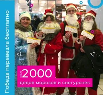 В новогодние каникулы Победа перевезла бесплатно почти 2000 Дедов Морозов и Снегурочек