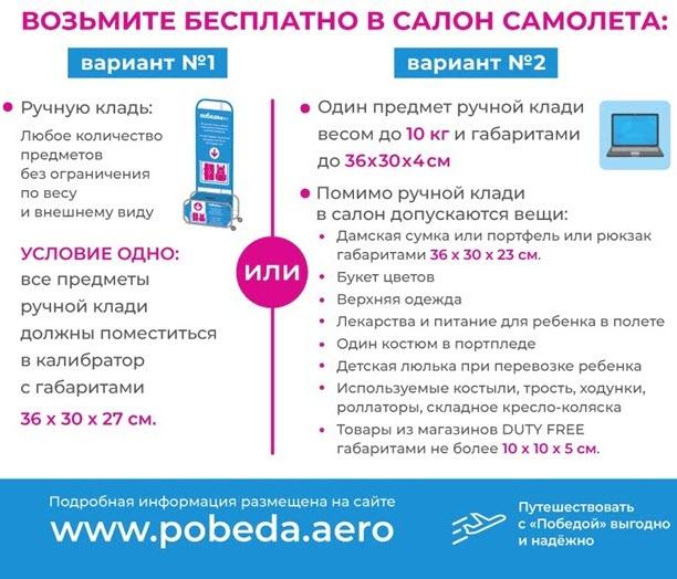 Новые правила провоза ручной клади на рейсах Победы