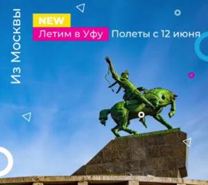С Победой перелет из Уфы в Москву станет дешевле