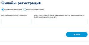 Как пройти онлайн-регистрацию на рейсы Победы без проблем