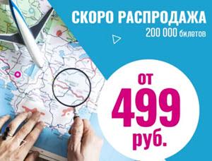 200 000 авиабилетов Победа 12 августа 2019 всего за 499 — 1999 рублей!