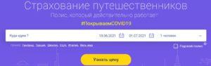 Страховки от коронавируса для выезжающих за границу или путешествующих по России